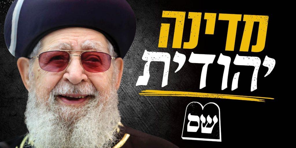 מדינה יהודית שס