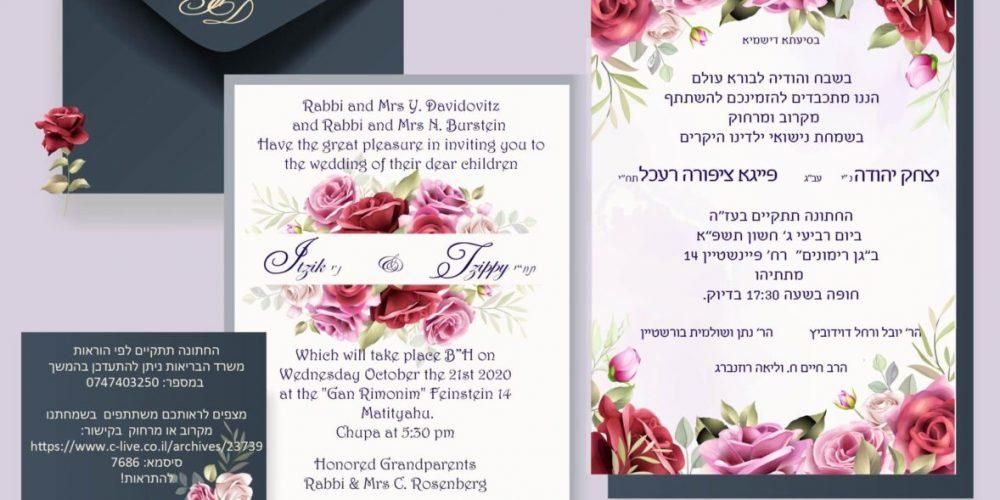 ההזמנה לחתונה דוידוביץ -בורשטיין