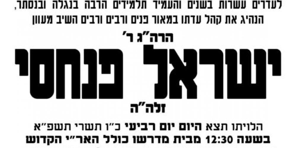 ישראל פנחסי-1