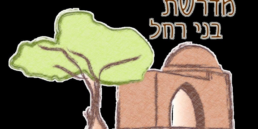 לוגו - מדרשת בני רחל שקוף (1)