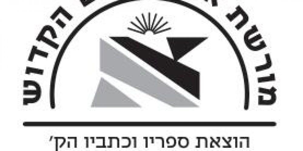 לוגו מורשת אורח