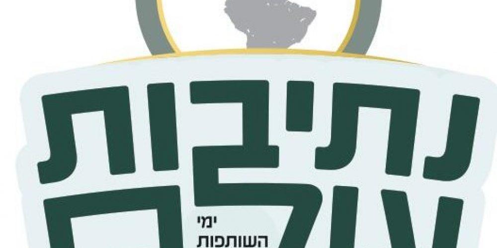 לוגו-נתיבות-עולם-פב