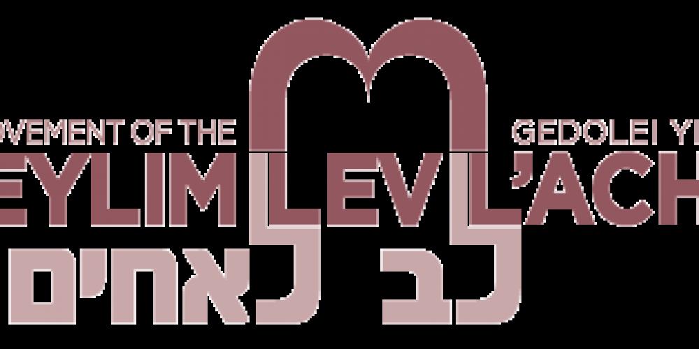 LevLachim-logo-16-202